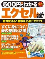 500円でわかるエクセル2007
