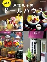 【期間限定価格】決定版 戸塚恵子のドールハウス