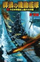 群狼の機動艦隊3