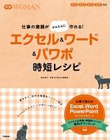 【期間限定価格】エクセル&ワード&パワポの時短レシピ