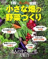 【期間限定価格】1株でもたっぷり収穫! 小さな畑の野菜づくり