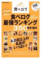 食べログ最強ランキング350 東京・横浜