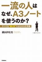 一流の人は、なぜA3ノートを使うのか?