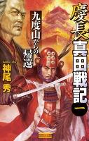 慶長真田戦記1