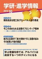 学研・進学情報2014年10月号