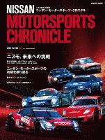 【期間限定価格】ニッサン・モータースポーツ・クロニクル