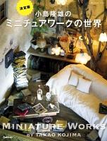 【期間限定価格】小島隆雄のミニチュアワークの世界