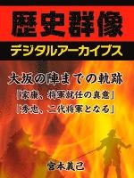 大坂の陣までの軌跡「家康、将軍就任の真意」「秀忠、二代将軍となる」