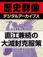 <直江兼続と戦国時代>直江兼続の大減封克服策