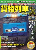 貨物列車ナビ2014-2015