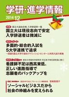 学研・進学情報2014年12月号