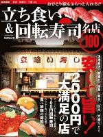 立ち食い&回転寿司 名店100 首都圏版