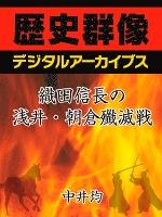 織田信長の浅井・朝倉殲滅戦