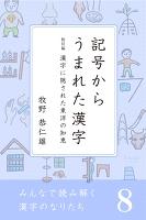 みんなで読み解く漢字のなりたち8 記号からうまれた漢字/漢字に隠された東洋の知恵