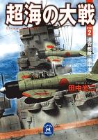 超海の大戦 2