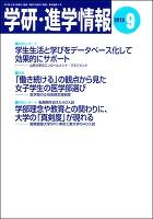 学研・進学情報2013年9月号