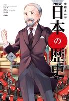 NEW日本の歴史 10 近代国家への歩み