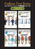 『Fashion Text Series 無料ダイジェスト版』の電子書籍