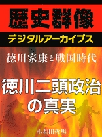 <徳川家康と戦国時代>徳川二頭政治の真実