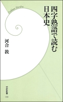 【期間限定価格】四字熟語で読む日本史