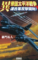 異 帝国太平洋戦争 連合軍反撃開始!