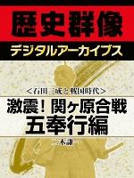 <石田三成と戦国時代>激震!関ヶ原合戦 五奉行編