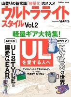 【期間限定価格】ウルトラライトスタイル Vol.2
