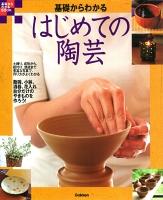 基礎からわかる はじめての陶芸