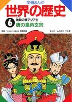 学研まんが世界の歴史6 激動の東アジアと唐の皇帝玄宗