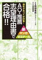 AO・推薦 志望理由書で合格!!