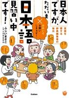 日本人ですが、ただいま日本語見習い中です!