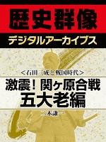 <石田三成と戦国時代>激震!関ヶ原合戦 五大老編