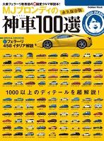 【期間限定価格】MJブロンディの神車100選