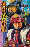 真田勇軍記 2