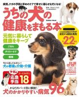 うちの犬の健康をまもる本