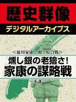 <徳川家康と関ヶ原合戦>燻し銀の老獪さ! 家康の謀略戦