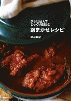 鍋まかせレシピ