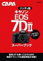ハンディ版キヤノンEOS 7D MarkIIスーパーブック