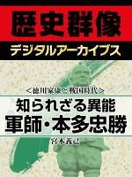 <徳川家康と戦国時代>知られざる異能 軍師・本多忠勝