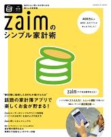 【期間限定価格】Zaimのシンプル家計術