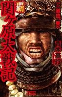 覇関ヶ原大戦記2