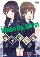 劇場版「Wake Up,Girls! 七人のアイドル」