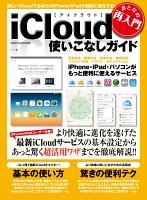 【期間限定価格】おとなの再入門 iCloud使いこなしガイド