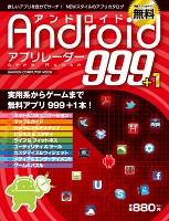 【期間限定価格】Android アプリレーダー 999+1