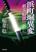 浜町堀異変~剣客船頭(十)~
