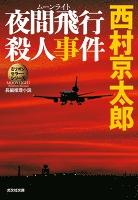 夜間飛行(ムーンライト)殺人事件~ミリオンセラー・シリーズ~