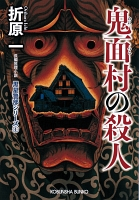鬼面(おにつら)村の殺人~黒星警部シリーズ1~