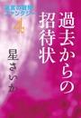 過去からの招待状~迷宮の冒険ファンタジー4~