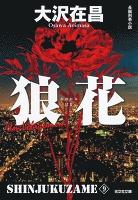 狼花 新宿鮫9~新装版~