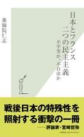 日本とフランス 二つの民主主義~不平等か、不自由か~